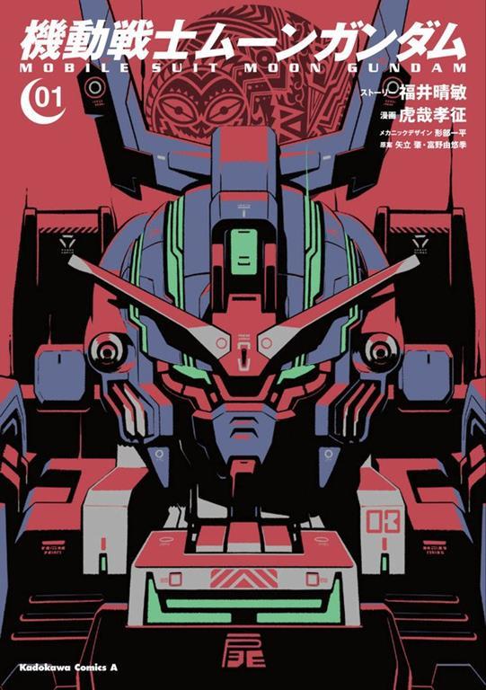 Mangá Gundam